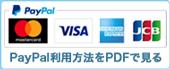 PayPal利用方法をPDFで見る