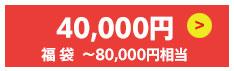 福袋2017 40,000円