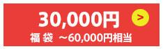福袋2017 30,000円