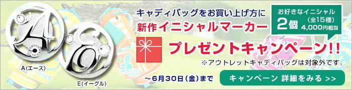 新作イニシャルマーカープレゼントキャンペーン!!