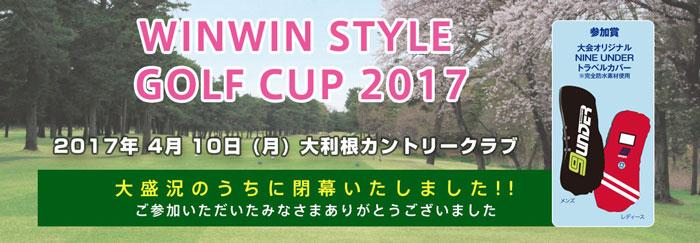 WINWINCUP2017エントリー受付中