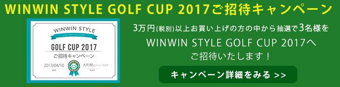 WINWINCUP2017ご招待キャンペーン