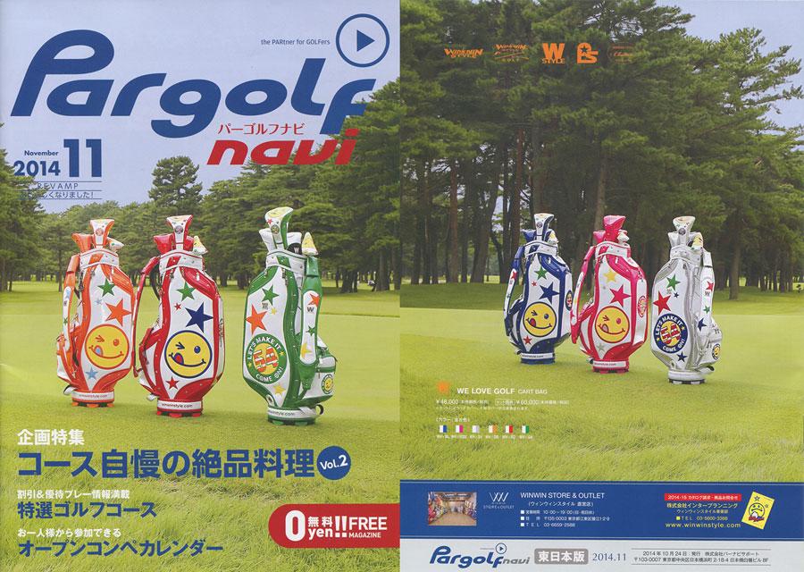 par golf 11月号