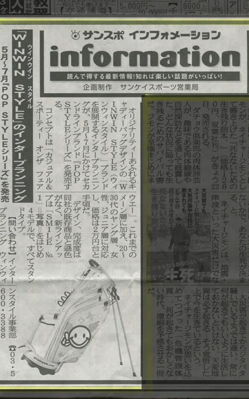 サンケイスポーツ 4月23日号