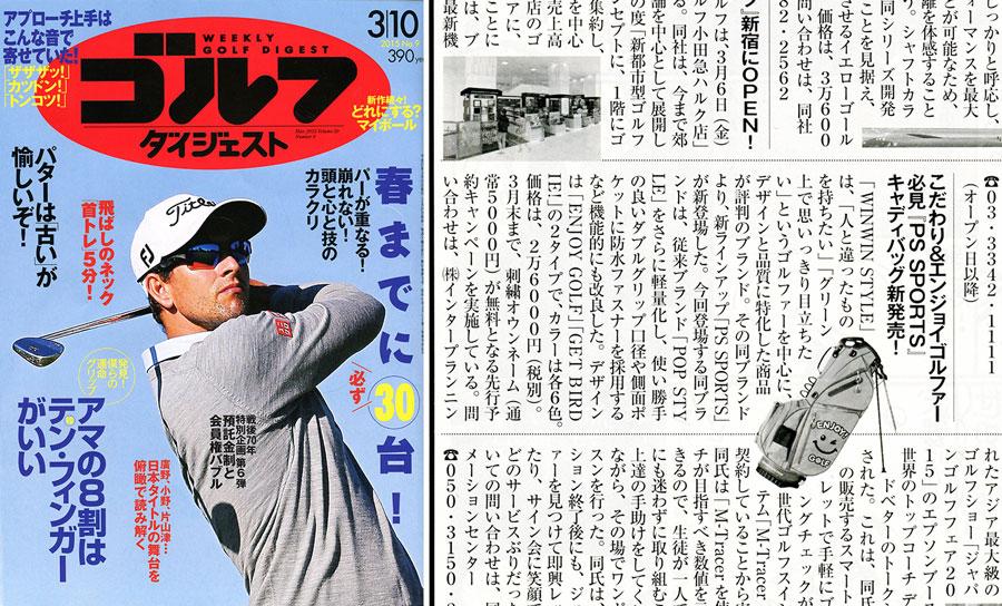 週刊ゴルフダイジェスト3/10号