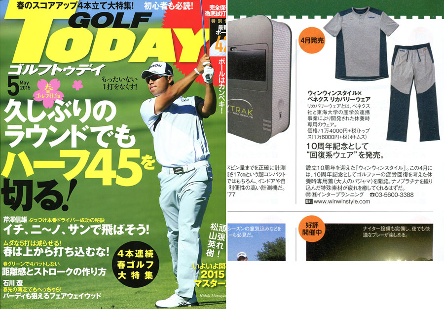 GOLF TODAY 5月号