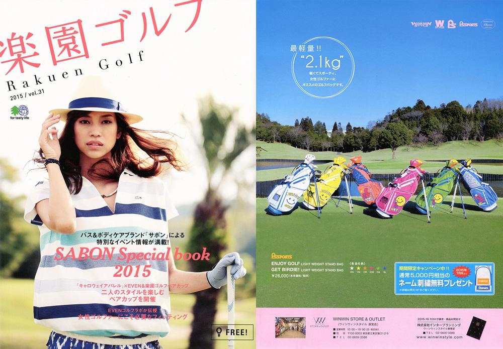 rakuen_golf_vol31_big