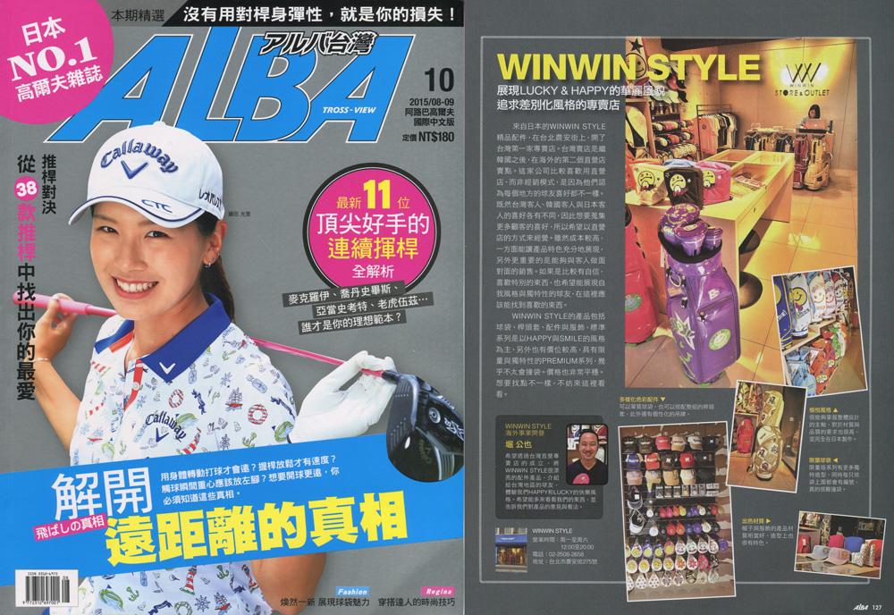 ALBA 台湾版 第10号
