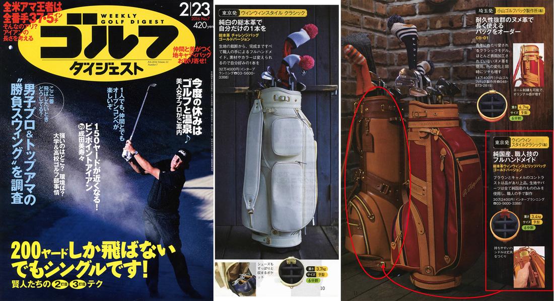 golf_dijest_1602_big