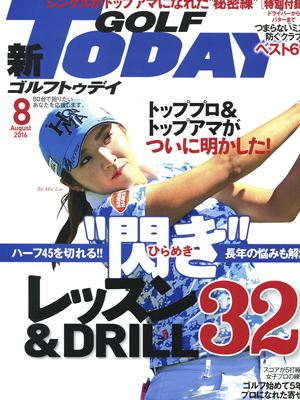 GOLF TODAY 8月号