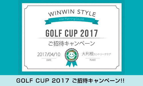 WINWIN TYLE GOLF CUP2017ご招待キャンペーン!