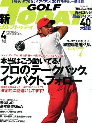 GOLF TODAY 4月号