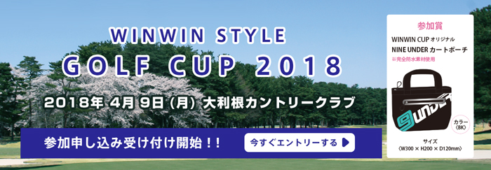 WINWIN CUP2018エントリー開始