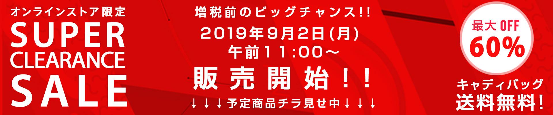 増税前のスーパークリアランスセール!!