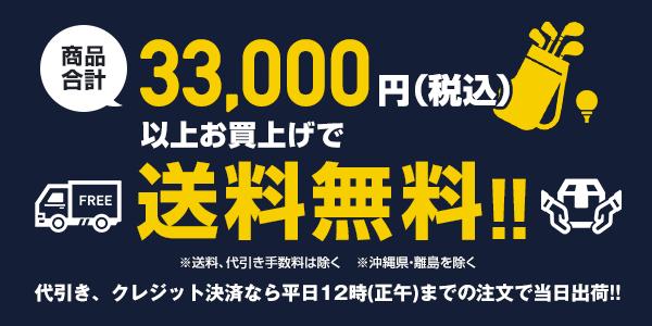 33,000円(税込)以上送料無料