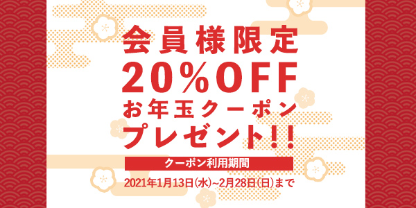 【会員様限定】 お年玉クーポンプレゼント 20%OFF!
