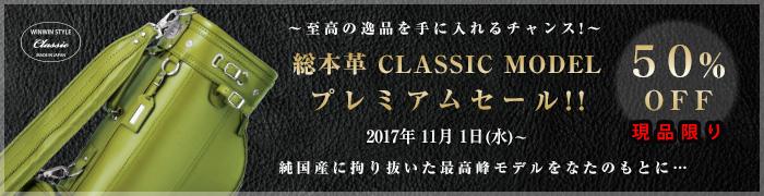 総本革 CLASSIC MODEL プレミアムセール!!