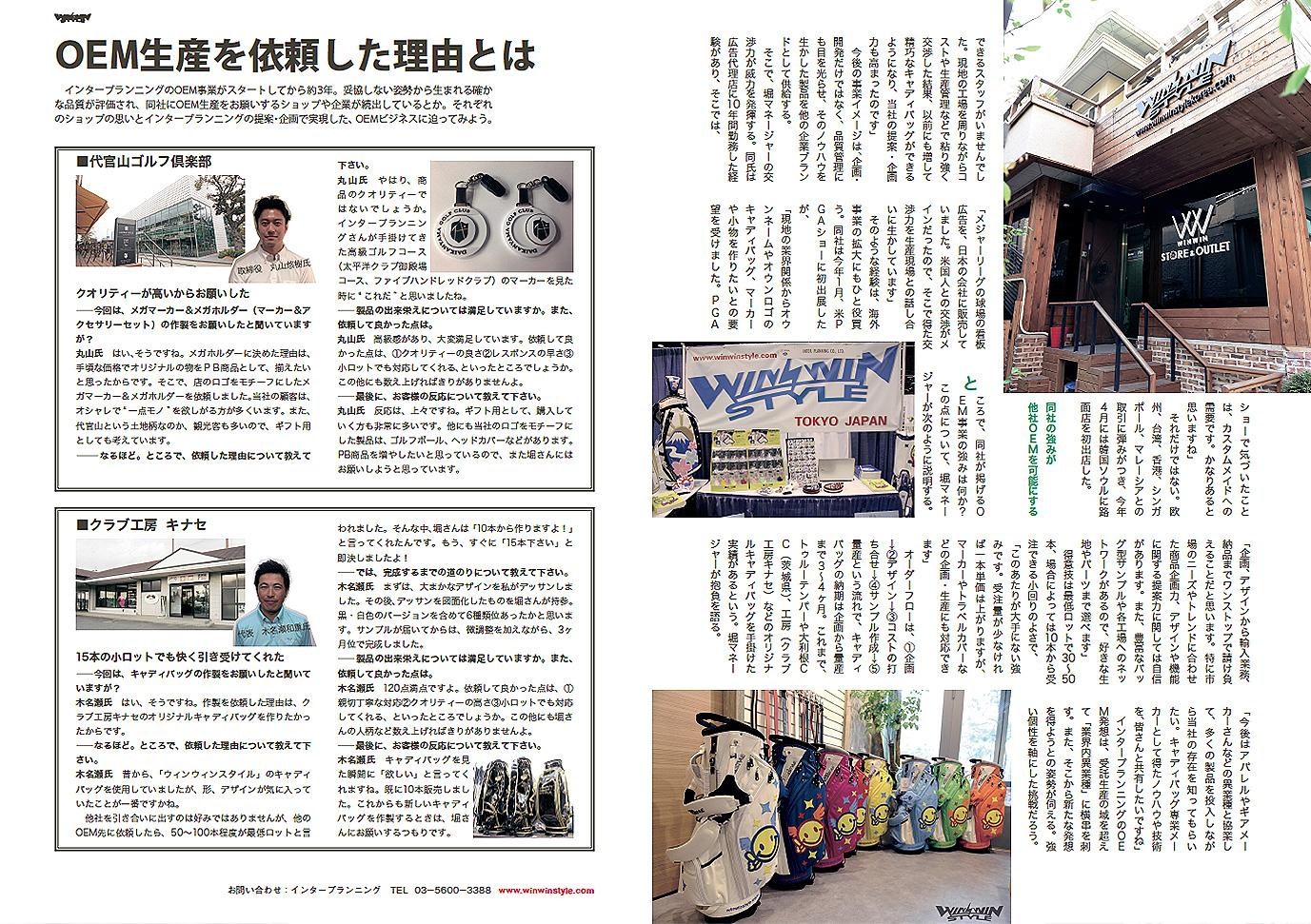 「ゴルフ用品界 GEW」2014.6月号掲載