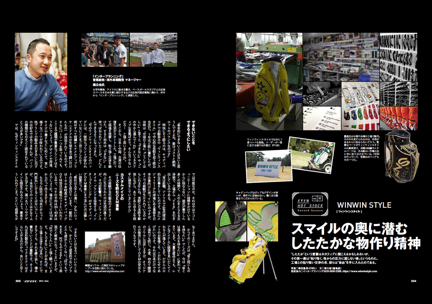 「EVEN」2014.6月号 No.68掲載