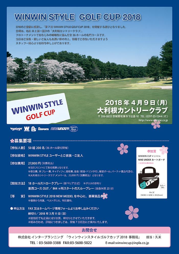 WINWIN CUP 2018