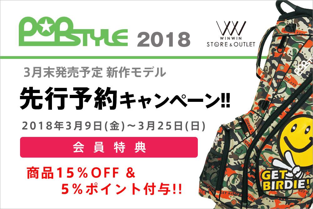 POP STYLE 2018 先行予約キャンペーン