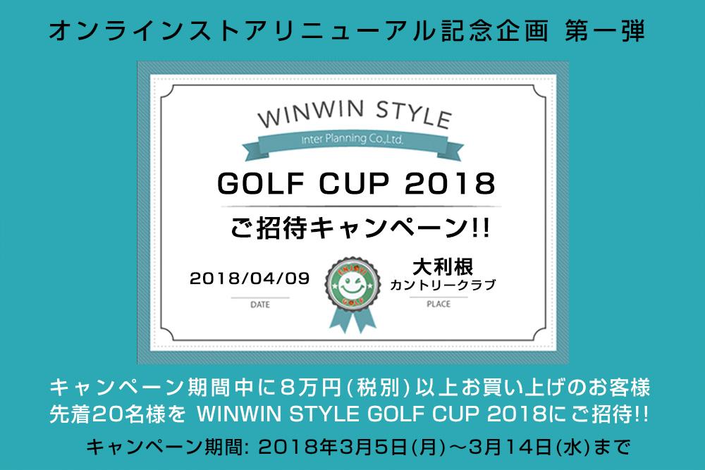 WINWIN GOLF CUP ご招待キャンペーン