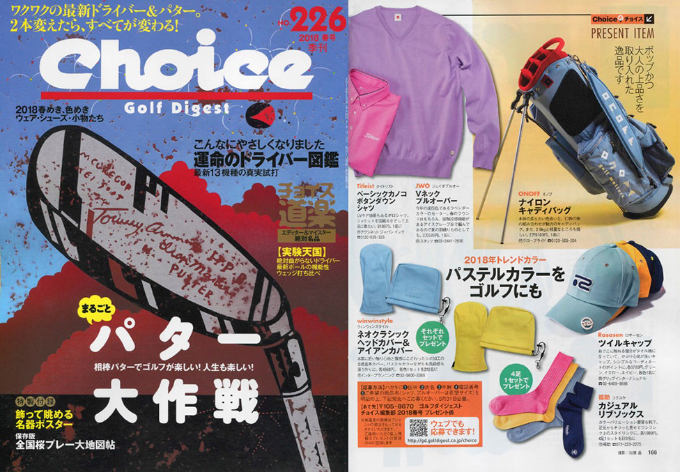 Choice NO.226