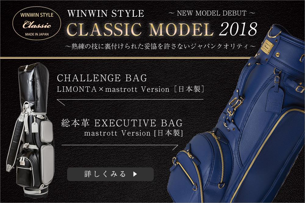CLASSIC MODEL