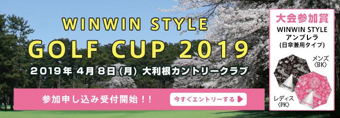 WINWIN CUP 2019