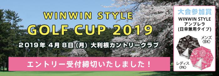 ウィンウィンカップ