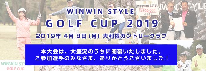 WINWIN STYLE GOLF CUP