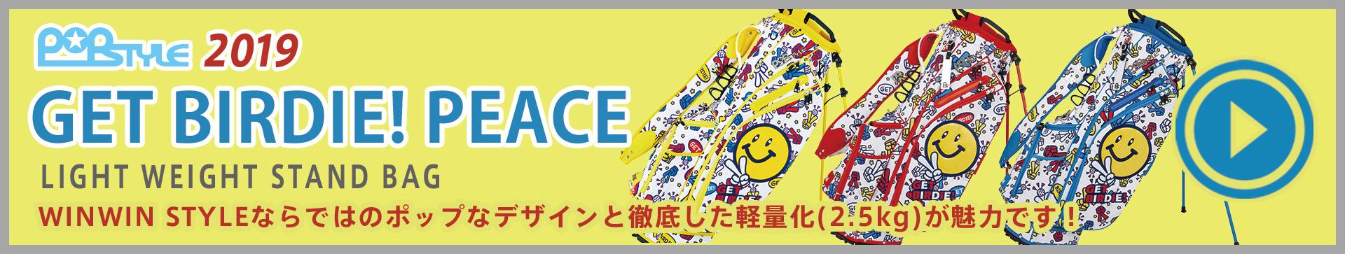 GET BIRDIE! PEACE