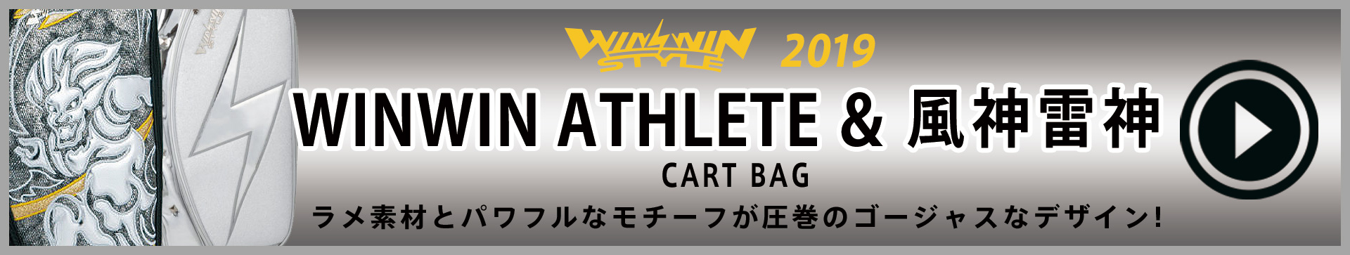 WINWIN ATHLETE & 風神雷神