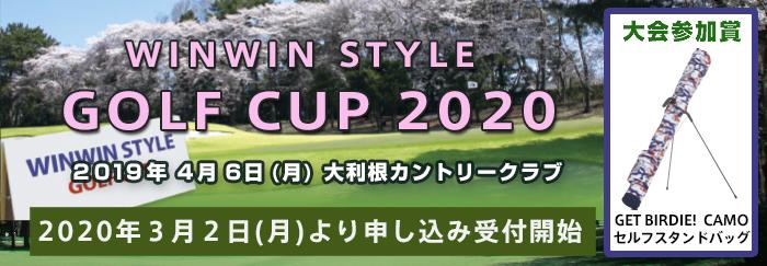 WINWIN CUP2020