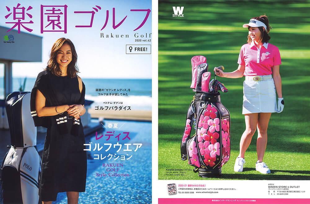 楽園ゴルフ 2020 vol.42