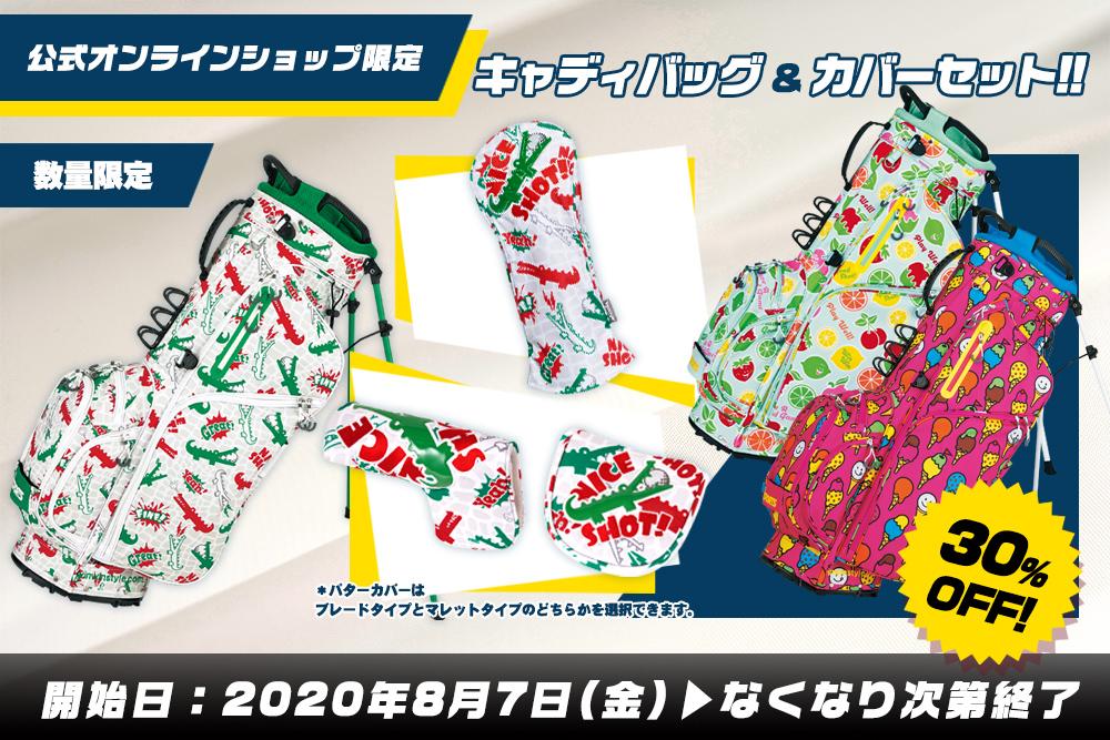 【公式オンラインショップ限定】 キャディバッグ カバーセット!! 30%OFF