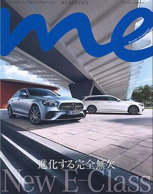 Mercedes me magazine No.010 2020秋号