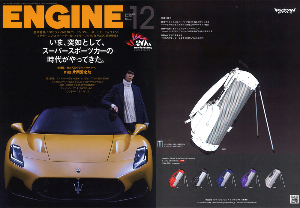 ENGINE 2020年12月号