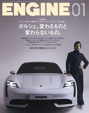 ENGINE 2021年1月号